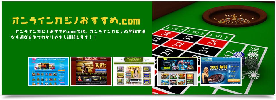 初心者でも安心、オンラインカジノの遊び方登録方法は、オンラインカジノおすすめ.comで