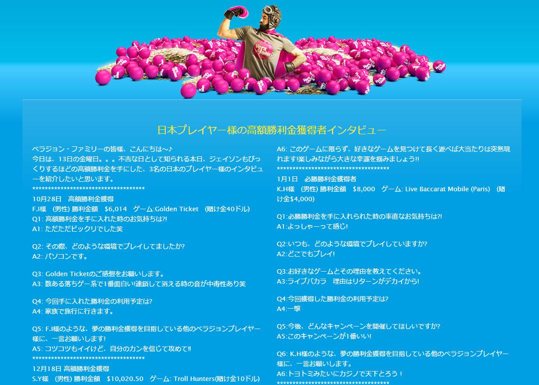 ベラジョン 日本人高額取得者情報